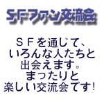 SFファン交流会