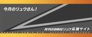 Ryu_top01