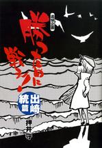 Ryu1107_furoku