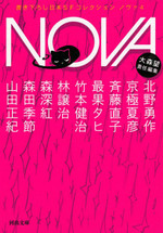 Nova_04