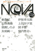 Nova_05