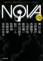 Nova_06