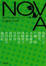 Nova_09