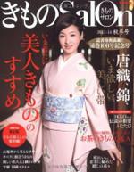 Kimonosalon1314