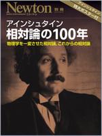 Einstein100