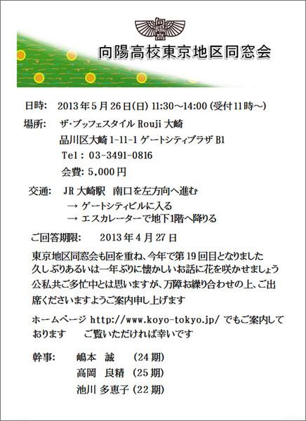 Doso_20130526