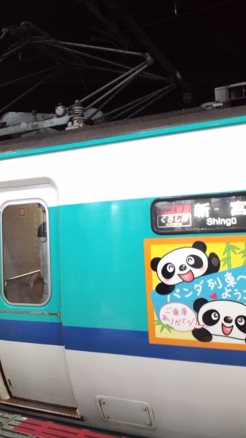 【日常】パンダ列車だった。
